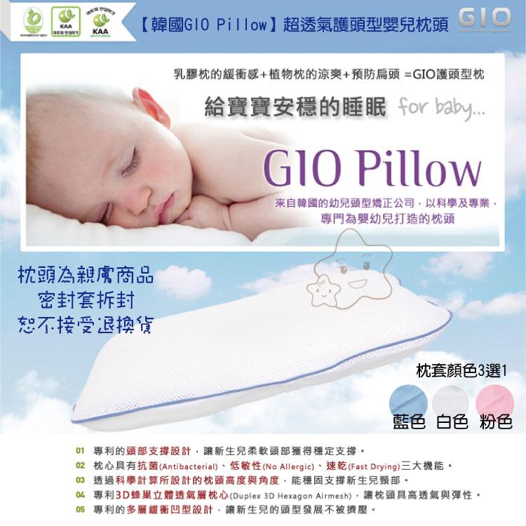 【大成婦嬰】韓國GIO Pillow 超透氣護頭型嬰兒枕頭 (S號、M號) 新生兒起適用 防扁頭 防蟎
