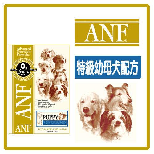 【力奇】ANF 愛恩富 特級幼母犬1.5kg -330元 可超取(A071D01)