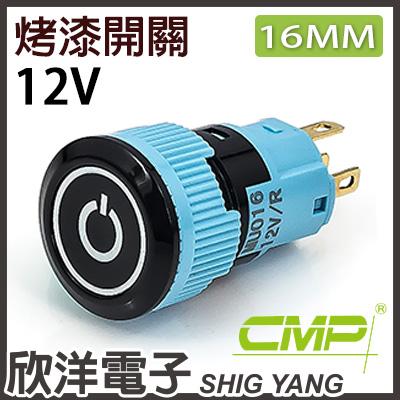 ※ 欣洋電子 ※16mm烤漆塑殼平面電源燈無段開關 DC12V / PP1603A-12 紅、綠、藍三色光自由選購 / CMP西普