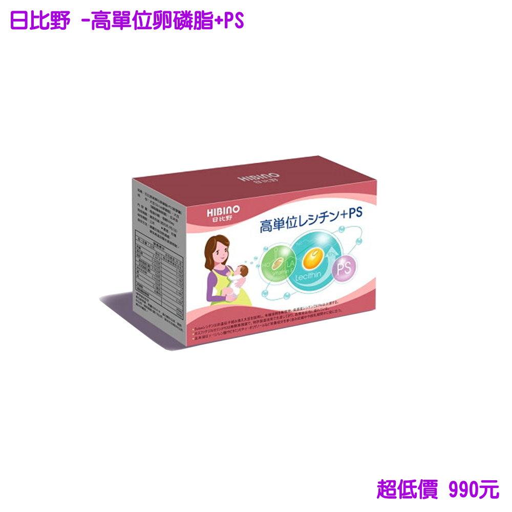 *美馨兒* 日比野 HIBINO高單位卵磷脂+PS - 軟膠囊 (60顆/盒)「孕婦可食用」990元