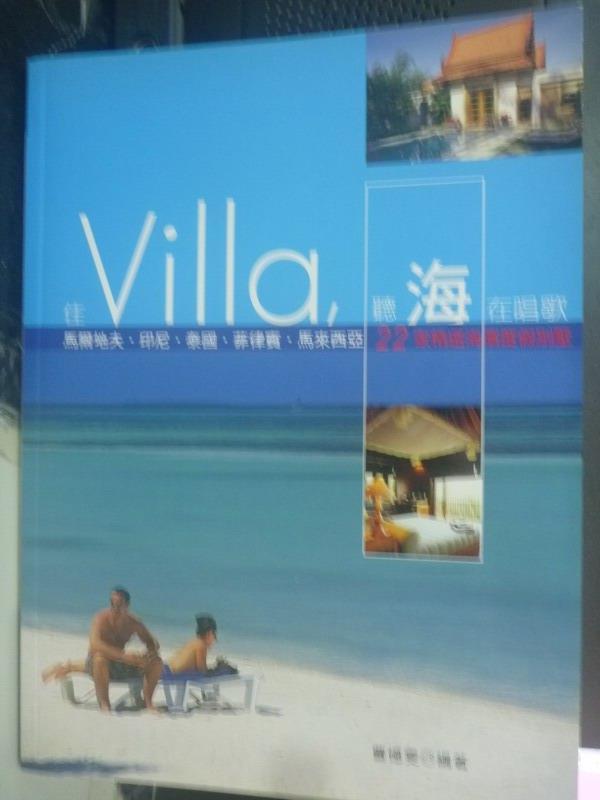 【書寶二手書T6/旅遊_XCR】住VILLA,聽海在唱歌: 22家精選海濱渡假別墅_曹憶雯