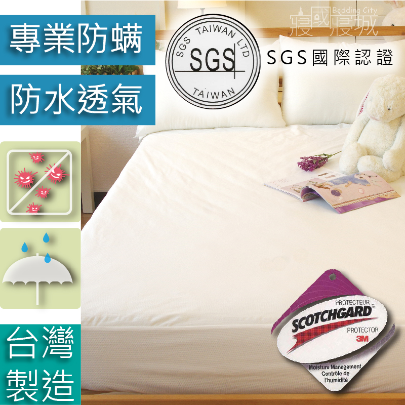 保潔墊/雙人「100%防水、防螨、抗菌、透氣」台灣製造、防?透氣 5x6.2尺床包式保潔墊 #寢國寢城