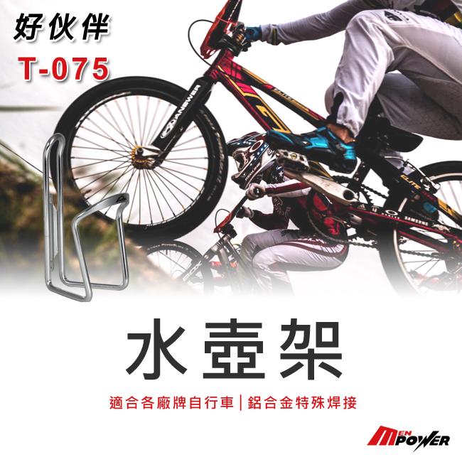 【禾笙科技】不挑色 好伙伴系列 T075 水壺架 鋁合金 台灣製造 T075