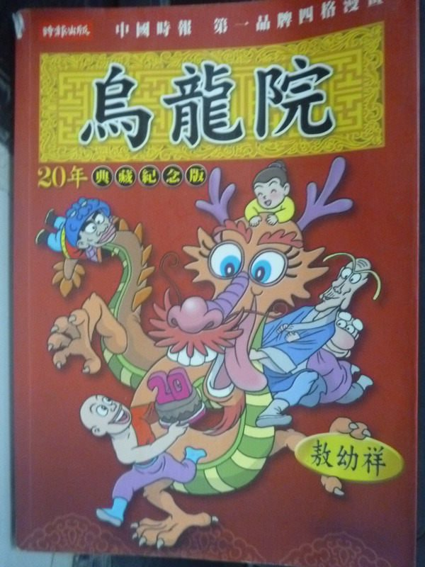 【書寶二手書T5/漫畫書_INC】烏龍院 20年精選紀念版_敖幼祥