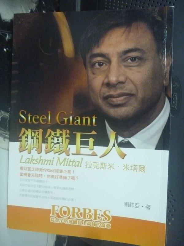 【書寶二手書T6/傳記_ICB】鋼鐵巨人-拉克斯米.米塔爾_劉祥亞