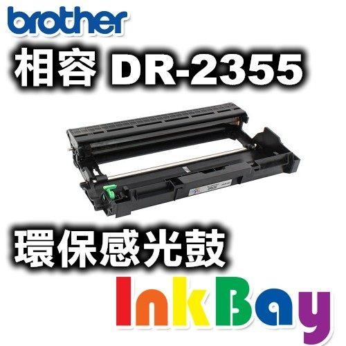 BROTHER DR-2355 環保感光鼓 一支,適用機型:MFC-L2700D/L2700DW/L2365DW/L2740DW /列印張數:12000張