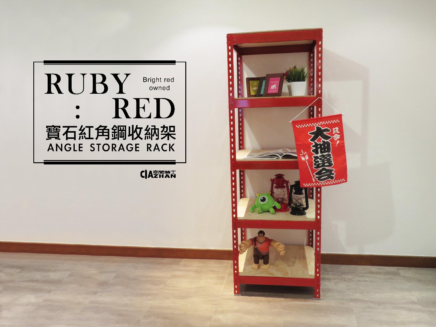 ♞空間特工♞書架衣櫃鞋櫃 (長1.5尺x深1.5尺x5層,高6尺 )紅色角鋼 多功能組合架 角鋼架 免運促銷