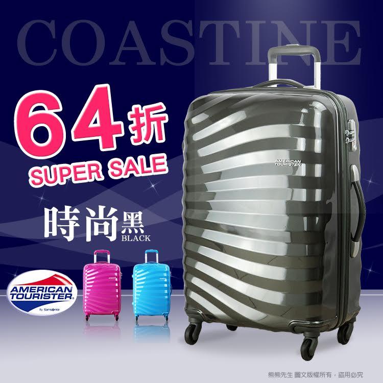 《熊熊先生》64折年度推薦款 Samsonite 新秀麗I2O 行李箱推薦 25吋 美國旅行者 I20 拉桿箱 旅行箱 TSA鎖 Coastline +送好禮