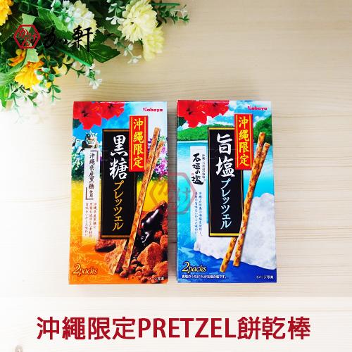 《加軒》日本KABAYA沖繩限定PRETZEL餅乾棒