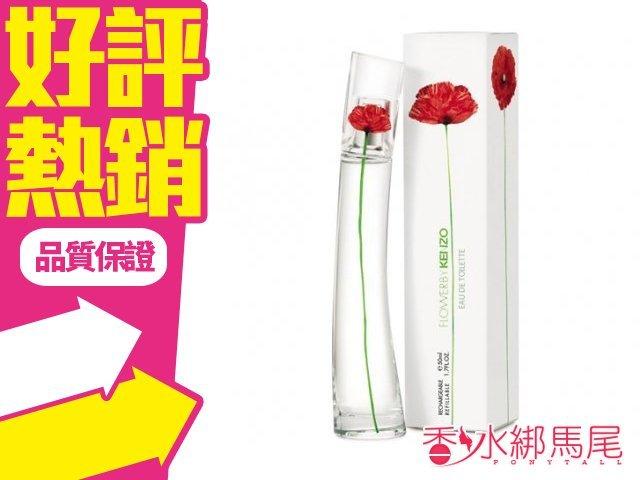 KENZO 高田賢三 罌粟花 女性淡香水 香水空瓶分裝 5ml◐香水綁馬尾◐