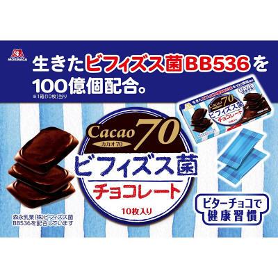 Morinaga森永比菲德式菌巧克力-70%可可 10枚 (40g)森永製菓森永 ビフィズス菌チョコレート