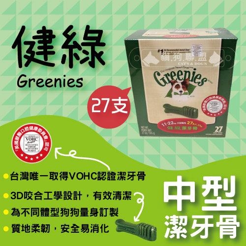 +貓狗樂園+ 健綠Greenies【中型。潔牙骨。27支入。27oz】849元