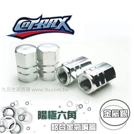 【九元生活百貨】Cotrax 4入鋁合金氣嘴蓋/陽極六角(銀)