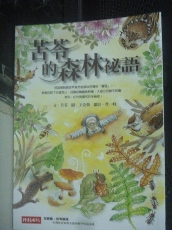 【書寶二手書T2/少年童書_JEB】苦苓的森林祕語_苦苓