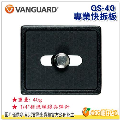 VANGUARD 精嘉 QS-40 專業快拆板 公司貨 另售 QS-100RF QS-100SS 轉換螺絲 快板 雲台把手 等 攝影配件