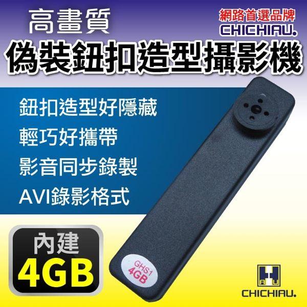 【CHICHIAU】多功能針孔微型攝影機 偽裝型鈕扣