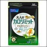 日本千萬銷售 FANCL芳珂美體錠大人版加強版30日120粒- 一九九六的夏天
