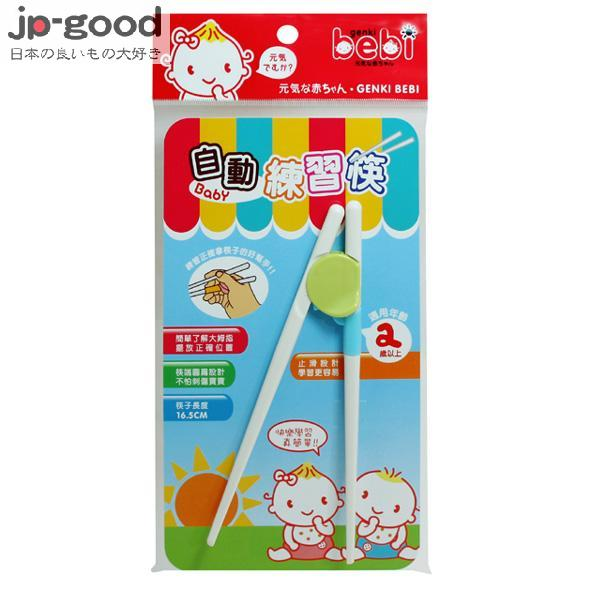 genki bebi 元氣寶寶 寶寶自動練習筷