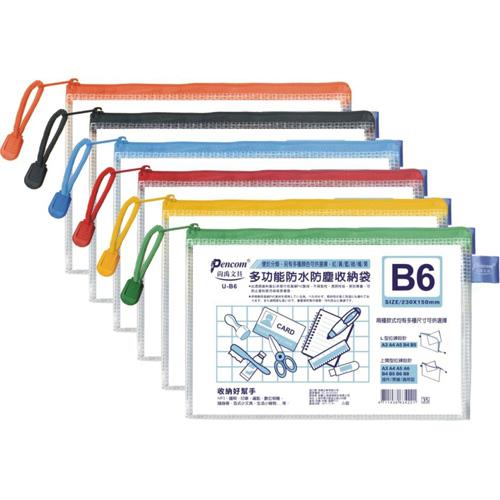 【尚禹 PENCOM 收納袋】尚禹 U-B6 B6多功能防水防塵收納袋(上開式)