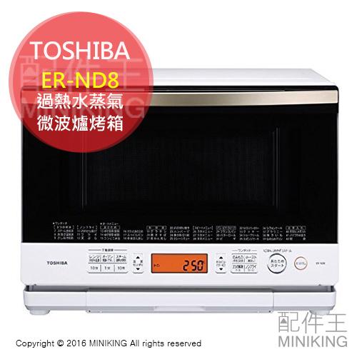 【配件王】代購 TOSHIBA 東芝 ER-ND8 石窯圓頂 過熱水蒸氣微波爐烤箱 三種解凍 26L 勝 ER-MD8