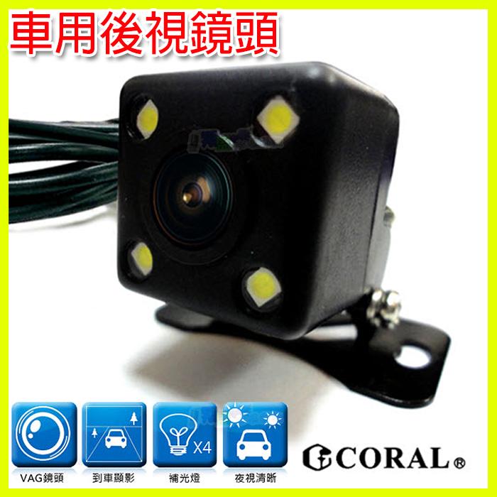 CORAL TP668/TP888 後拉鏡頭 後視鏡頭 後照鏡頭 倒車鏡頭 HTH110802