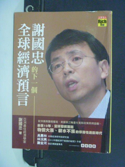 【書寶二手書T3/投資_KOK】謝國忠的下一個全球經濟預言_謝國忠