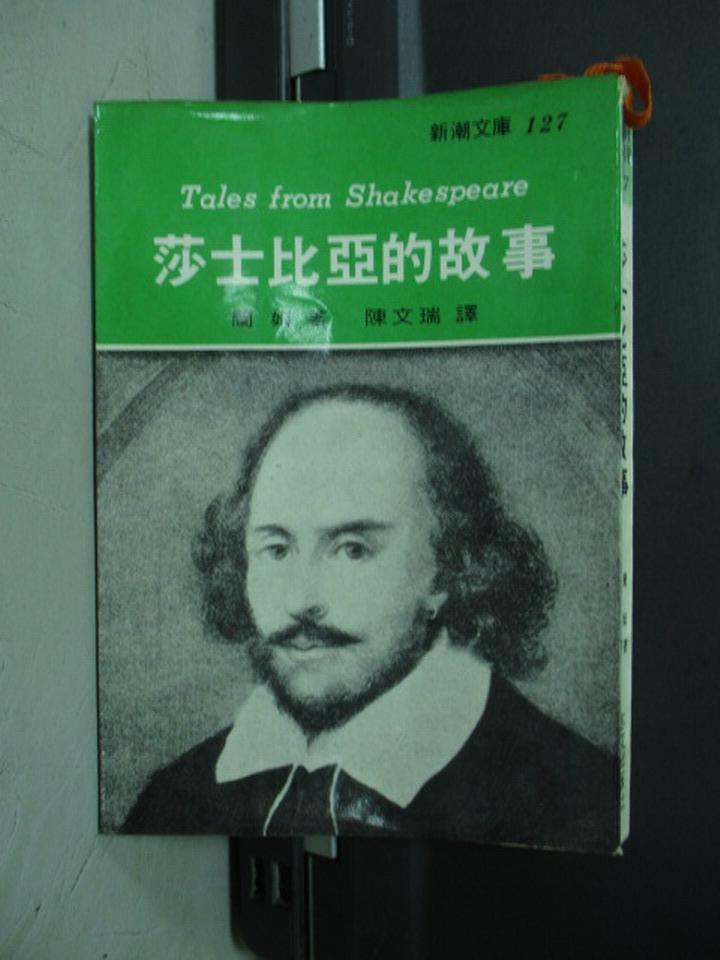 【書寶二手書T3/翻譯小說_NMT】莎士比亞的故事_蘭姆