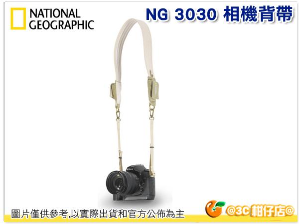 國家地理 National Geographic NG3030 NG 3030 探險家系列 相機背帶 承載60KG 公司貨