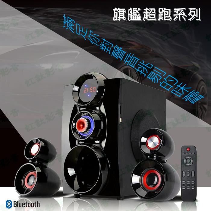 重低音音響 藍芽音響 外接喇叭 S7901旗艦超跑重低音藍芽喇叭+贈16G兩用雙頭隨身碟