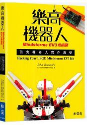 樂高機器人Mindstorms EV3無極限:頂尖機器人實作教學