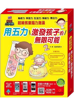 超級孩童腦力激盪(附贈「寶寶5Q多功能軟編織積木」)