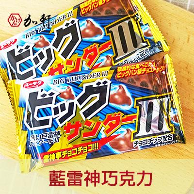 《加軒》日本有樂製果雷神巧克力餅