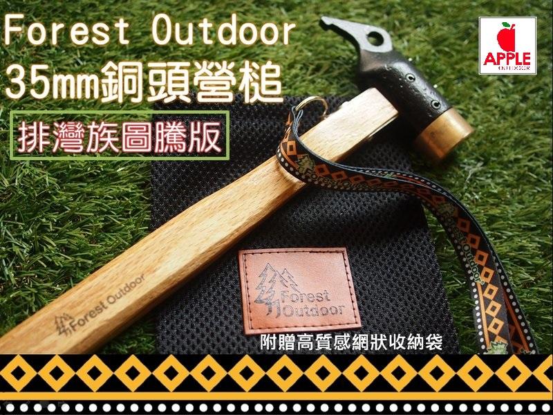 【【蘋果戶外】】Forest Outdoor FO-015 高品質收藏版 35mm木柄銅頭營錘+拔釘器附收納袋營釘錘營槌營釘槌銅槌銅錘TNR