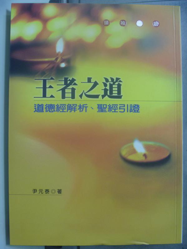 【書寶二手書T6/宗教_HDX】王者之道:道德經解析、聖經引證_尹元泰_作者簽贈