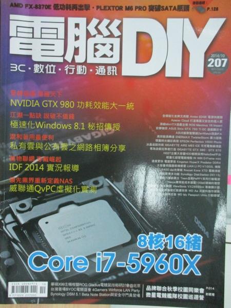 【書寶二手書T1/雜誌期刊_QIV】電腦DIY_207期_8核16緒CORE i7-5960X等