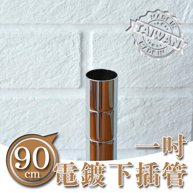【dayneeds】【配件類】90公分電鍍一吋下插管/鐵管/鐵架配件