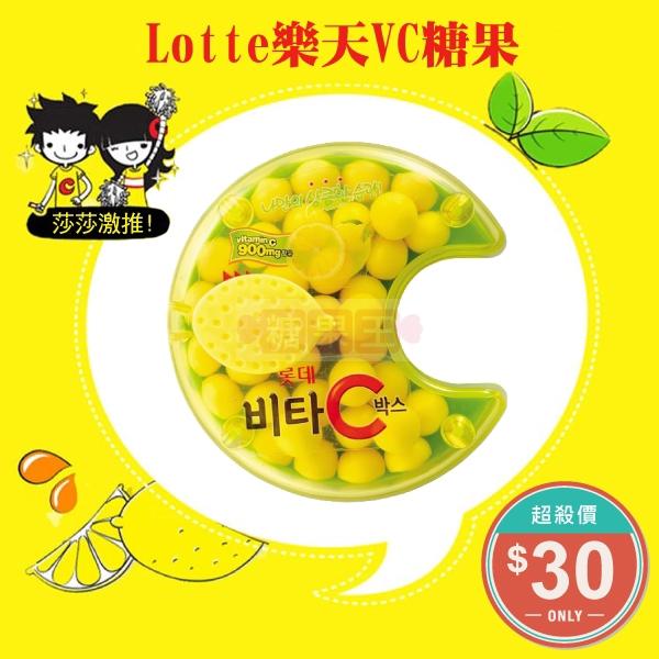 韓國Lotte樂天維他命VC糖果 食尚玩家 莎莎推薦 • 進口/團購/零食【糖果王】
