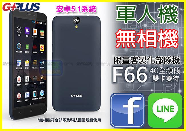 6吋 HD 無照相 軍人機 老人機 GPLUS F66 安卓5.1雙卡 臉書/LINE AH64/F18升級版【翔盛】