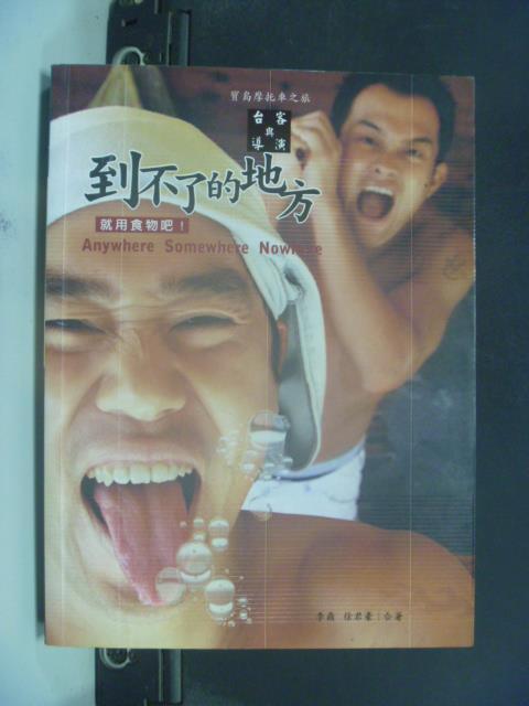 【書寶二手書T1/旅遊_JHP】到不了的地方就用食物吧_李鼎、徐君豪