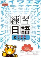 練習日語片假名好簡單