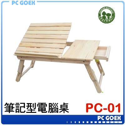 PC01 快樂男孩筆記型電腦桌 (松木)  ☆pcgoex軒揚☆