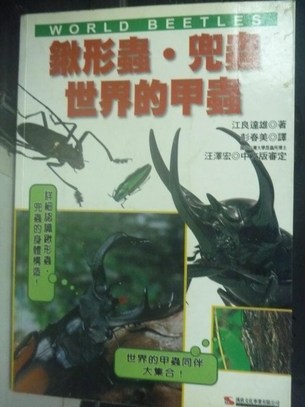 【書寶二手書T3/動植物_LFL】鍬形蟲.兜蟲世界的甲蟲_彭春美, 江良達雄