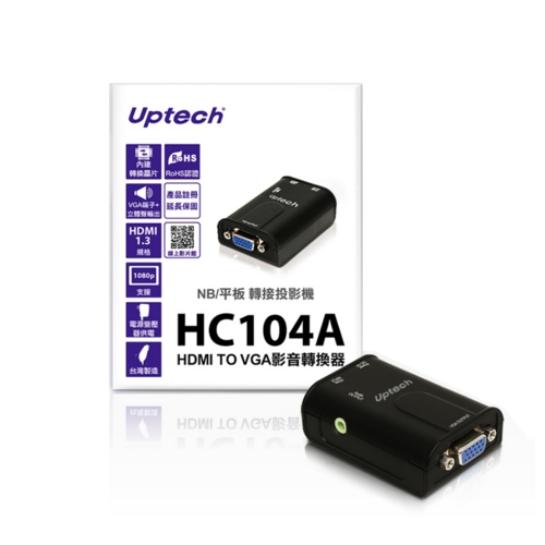 UPMOST 登昌恆 HC104A HDMI 轉VGA 訊號轉換器 / 含變壓器