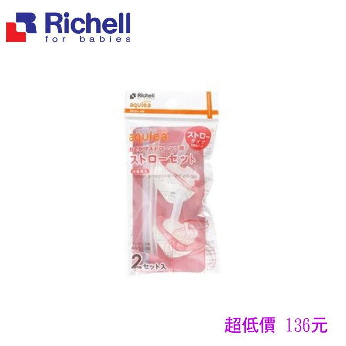 *美馨兒*日本Richell利其爾-LC第三水杯補充吸管(2入) 136元