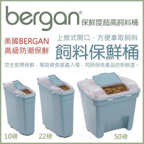 《美國bergan》飼料保鮮桶50lb(L號)大小蓋密封條設計,方便超保鮮【缺貨】