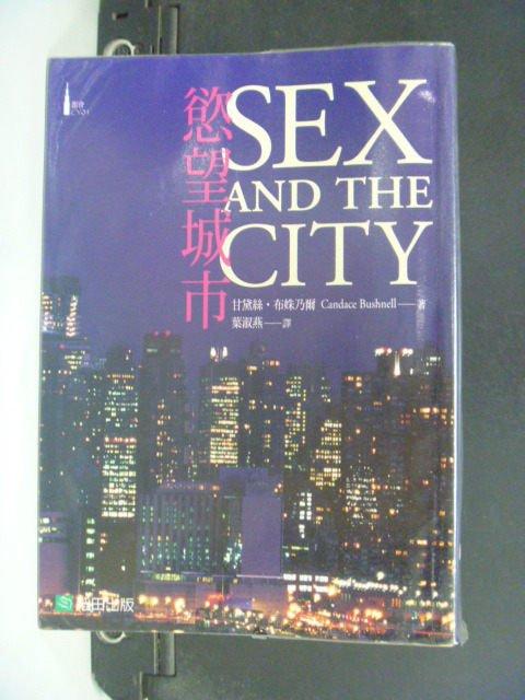 【書寶二手書T4/一般小說_GSN】慾望城市 Sex and the City_甘黛絲布