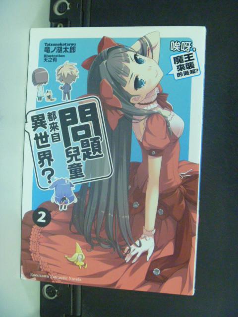 【書寶二手書T9/一般小說_HFV】問題兒童都來自異世界_2_龍湖太郎_輕小說
