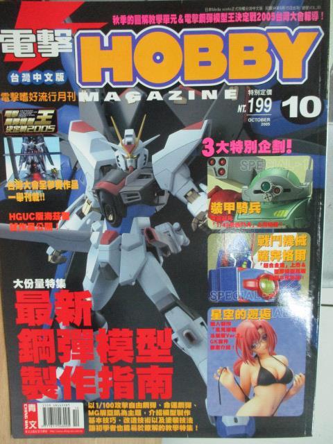 【書寶二手書T1/嗜好_YDM】電擊Hobby_2005/10_最新鋼彈模型製作指南等