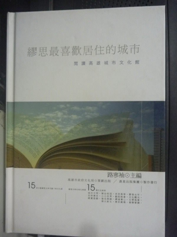 【書寶二手書T6/地理_LJQ】繆思最喜歡居住的城市_高雄市政府文化局