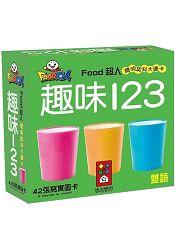 趣味123:FOOD超人聰明認知大圖卡